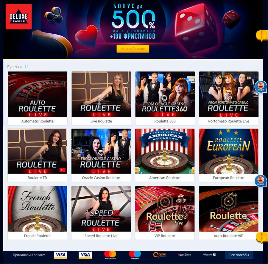 Скачать казино рулетка бесплатно без регистрации играть в карты на двоих онлайн бесплатно
