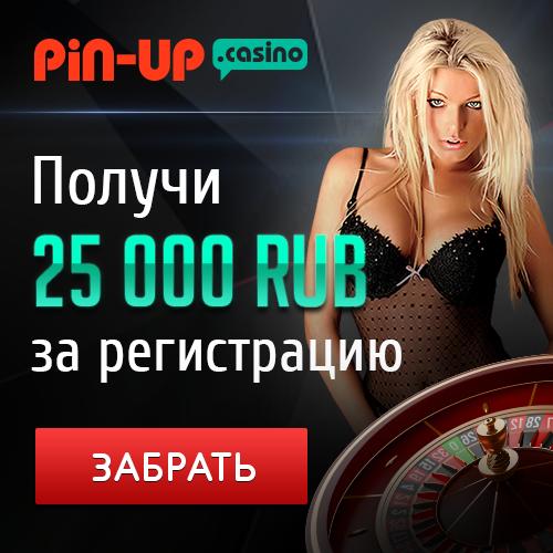 Пин ап казино зеркало сайта