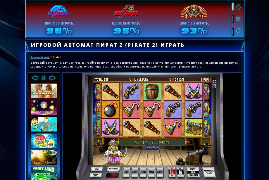 Игровые автоматы без ригистрации