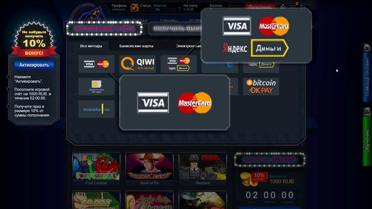 Казино webmoney бонусы
