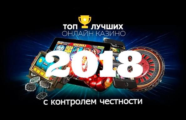 Играть казино бесплатно автоматы 3д