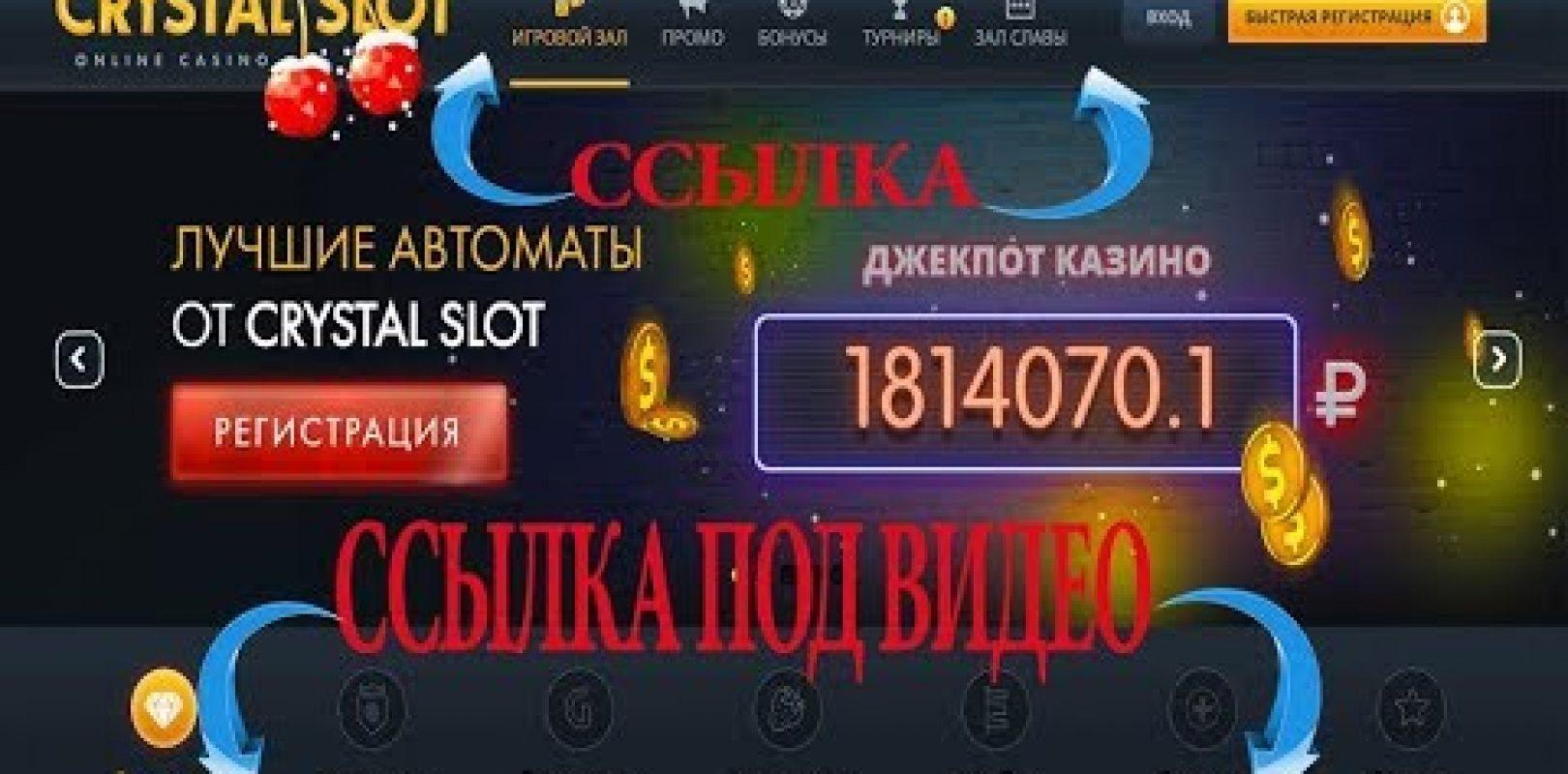 официальный сайт казино онлайн в россии