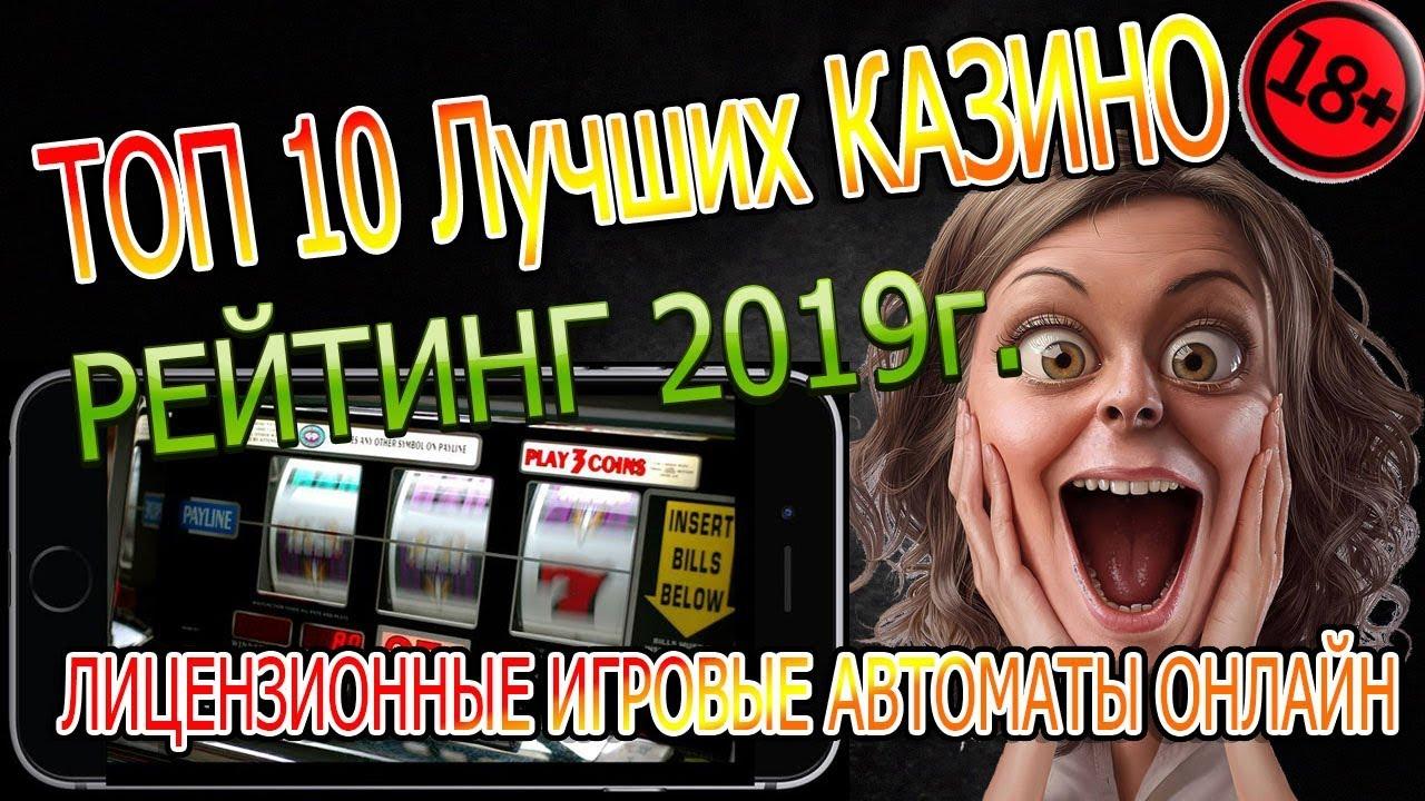 Играть в русское казино бесплатно