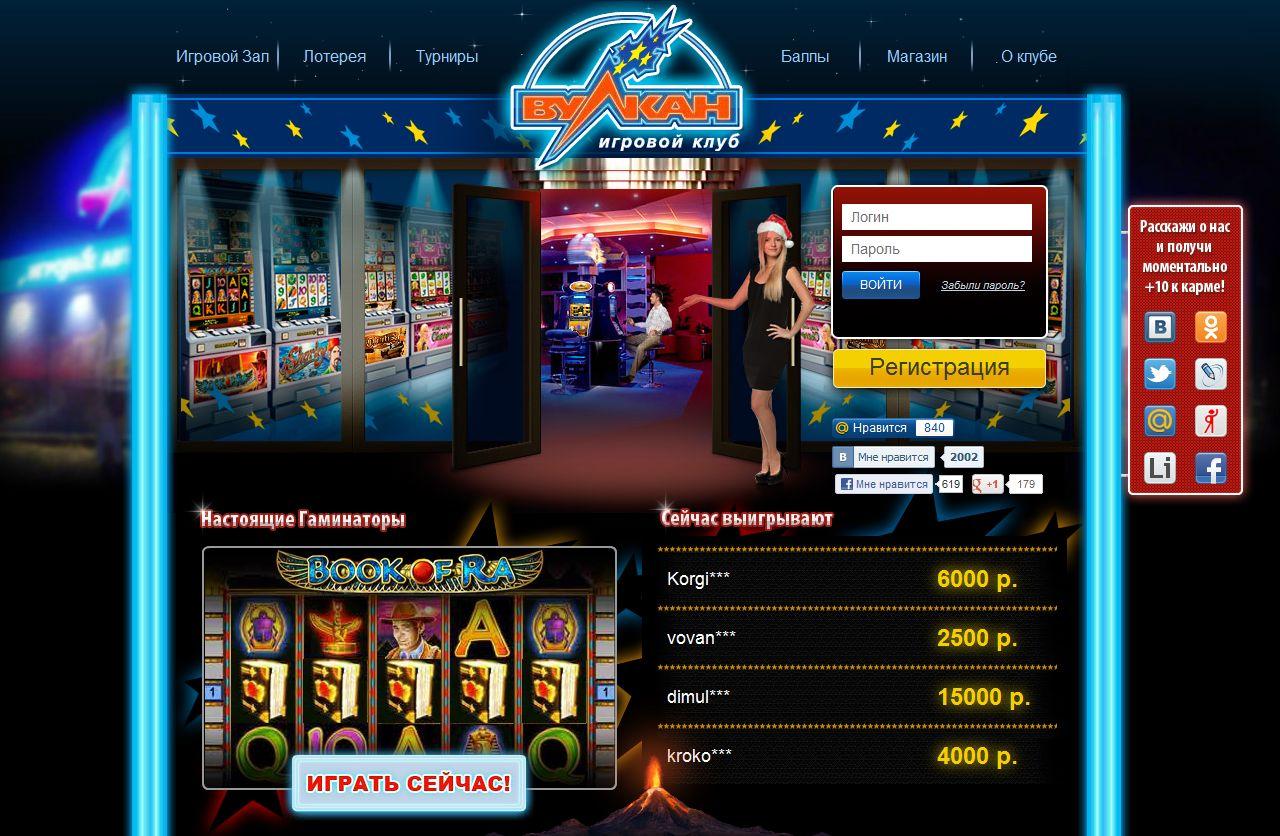 Программы взлома онлайн казино