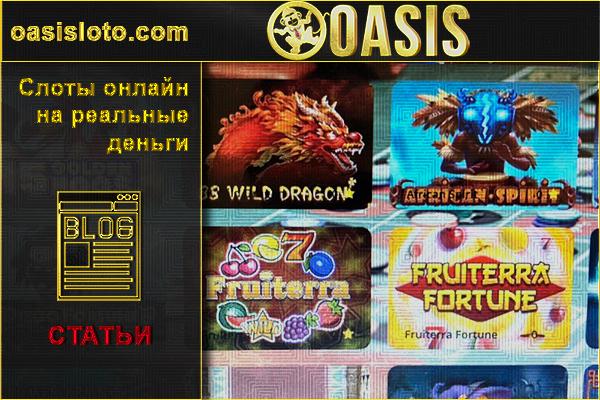 Официальный сайт онлайн казино в россии игровые аппараты закон челяби